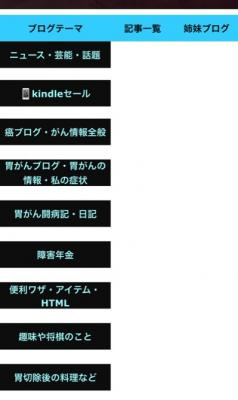 FC2ブログのヘッダー下にドロップダウンメニューを設置。文章にかぶらない工夫も