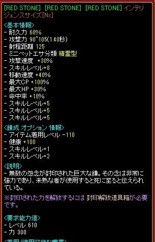 RedStone 18.02.08[01]