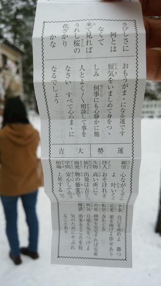 2018おみくじ-330