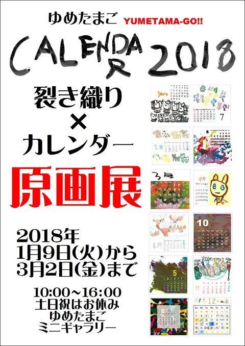 カレンダー原画展ポスター