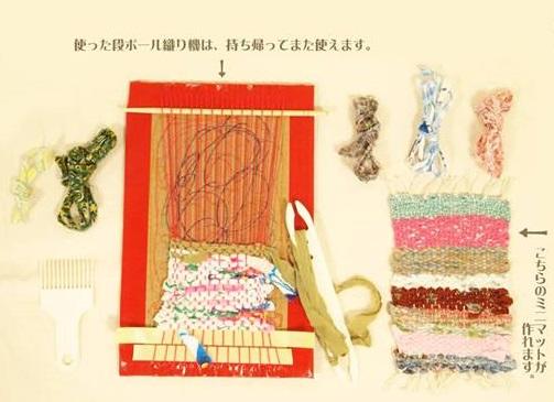 段ボール織り機WS