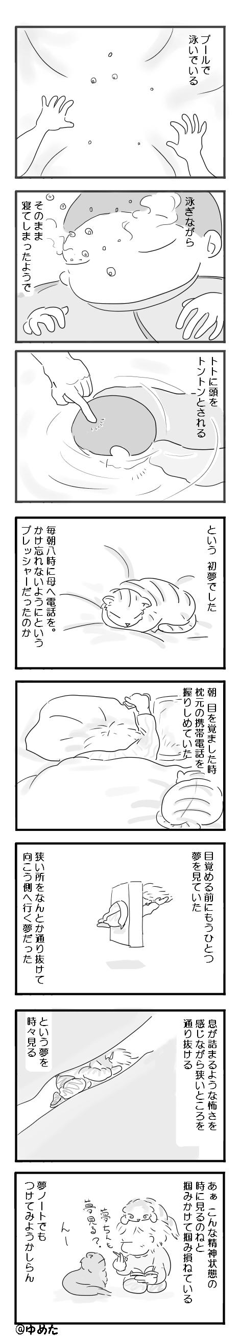夢について2-1
