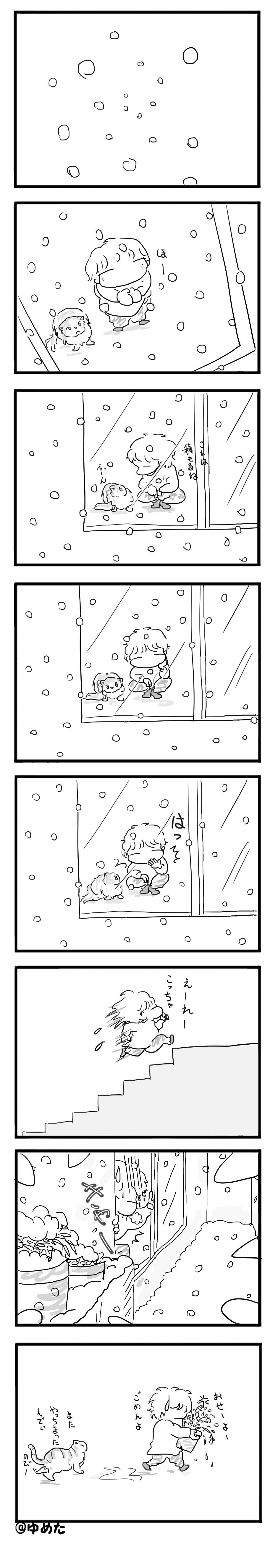 雪の降った日2