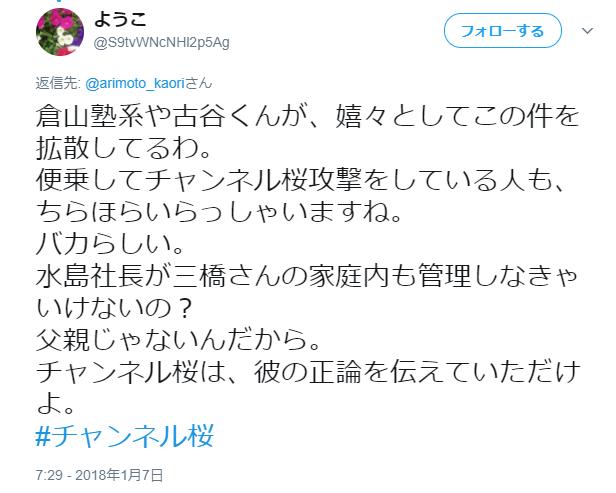 桜三橋倉山4
