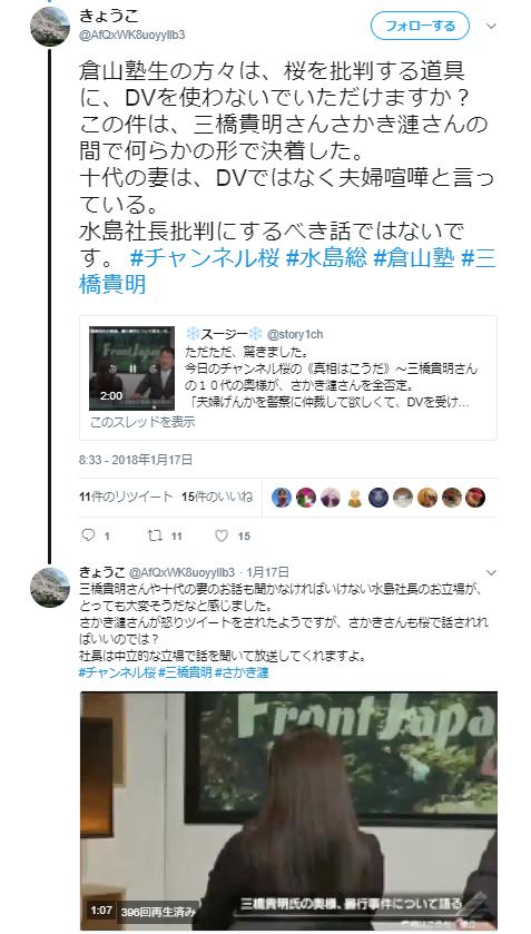 桜三橋倉山2