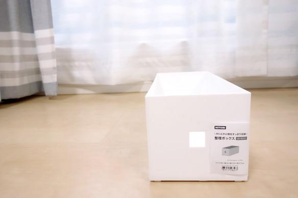 ニトリ・整理ボックス ロータイプ②