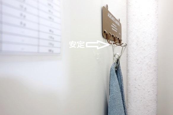 セリア・マイクロファイバーふきん・冷蔵庫横②