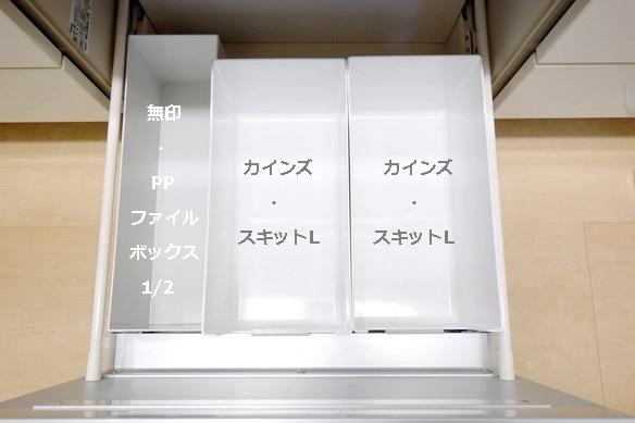 キッチン・食洗機下引出し①