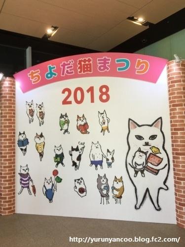 ブログNo.1153(ちよだ猫まつり2018に行ってきました♪)1