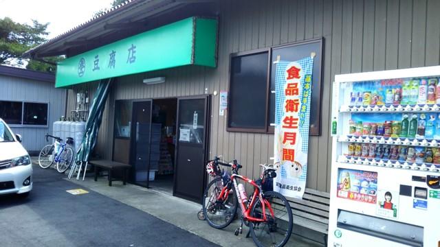 8月19日 丸登豆腐店