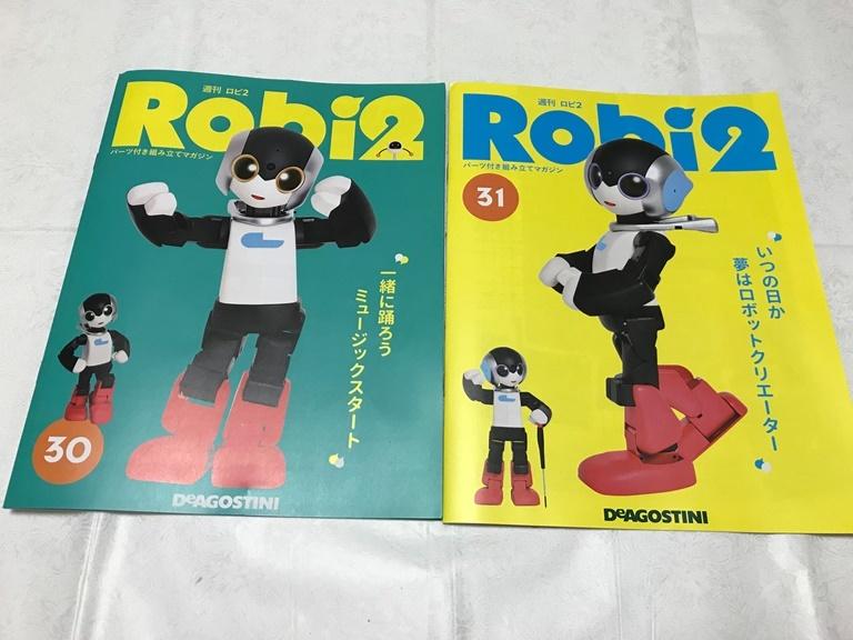 ロビ2 30・31号 2