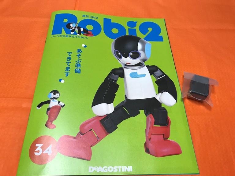 ロビ2 34号・35号1