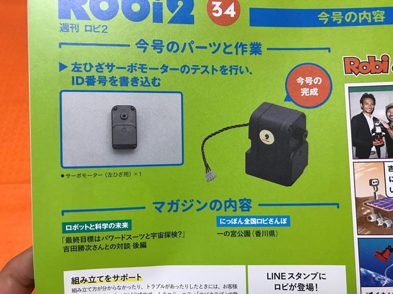 ロビ2 34号・35号 2