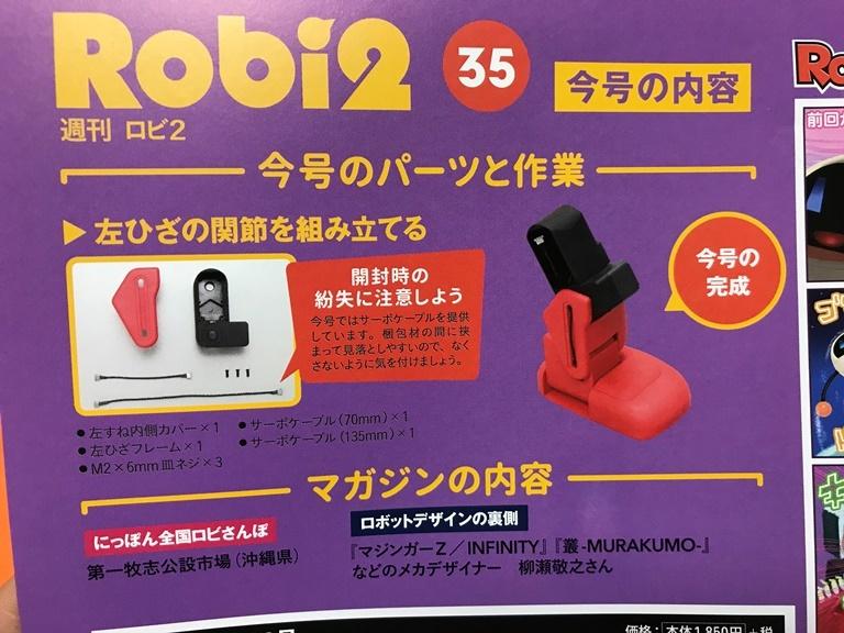 ロビ2 34号・35号 4