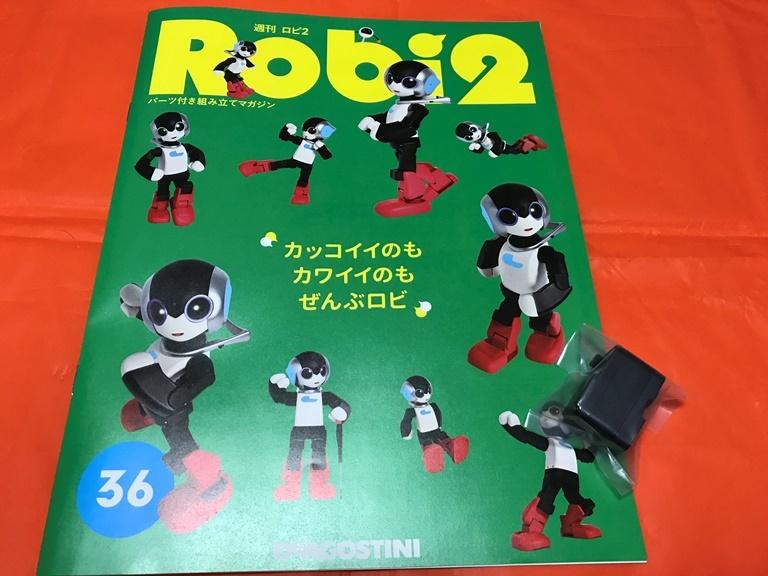 ロビ2 36・37号 1