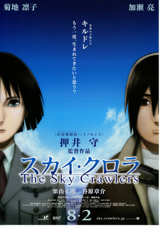 No1415 『スカイ・クロラ The Sky Crawlers』