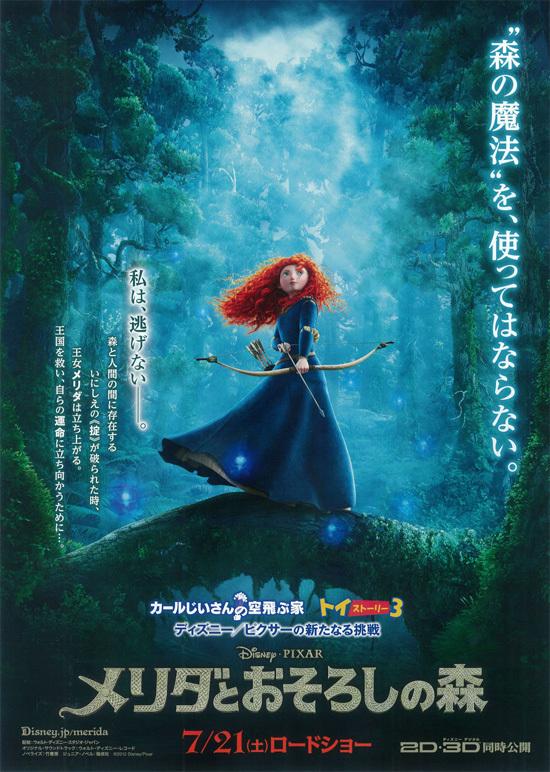 No1416 『メリダとおそろしの森』
