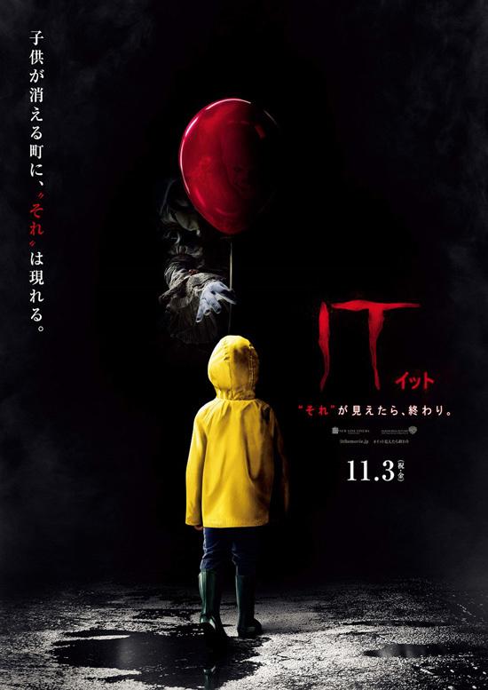 """No1419 『IT/イット """"それ""""が見えたら、終わり。』"""