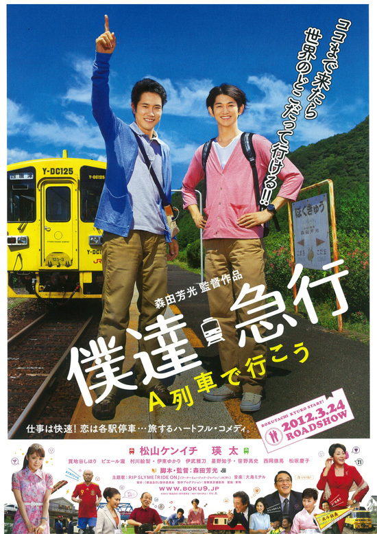 No1421 『僕達急行 A列車で行こう』