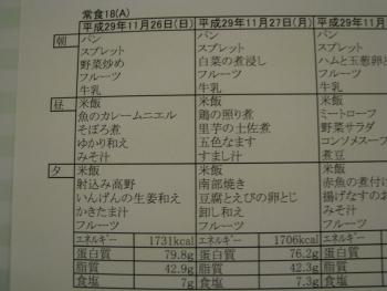 病院食メニュー表