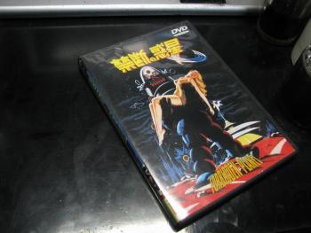 古典的名作SF映画 DVD「禁断の惑星」