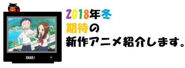 アニメてれび2018冬