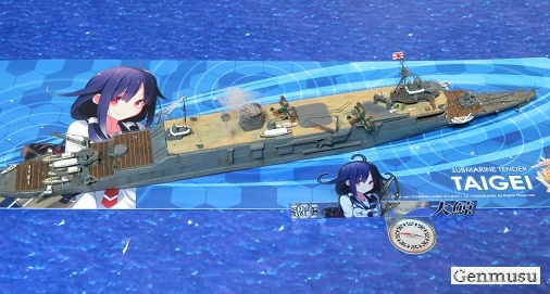 艦これプラモデル潜水母艦大鯨