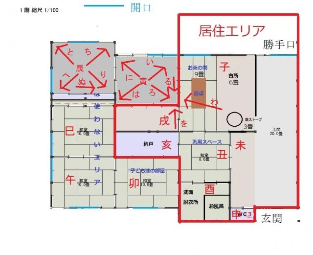 古民家平面図0043
