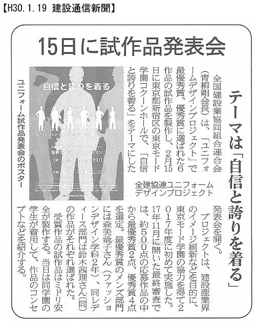 180119 ユニフォームデザインプロジェクト発表会(2/15開催):建設通信